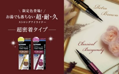 New Launch: Real Strong Eyeliner 24H WP – Special Edition